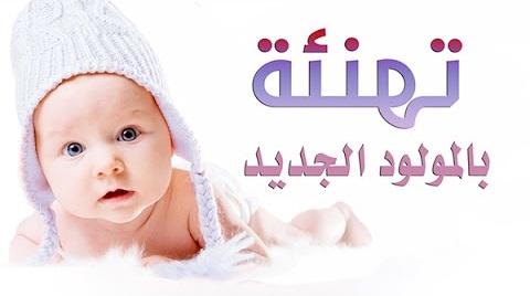 بالصور صور تهنئة مولود , لما جية هلت البشاير مبروك عليكم الصغير 2530 8