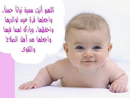 صوره صور تهنئة مولود , لما جية هلت البشاير مبروك عليكم الصغير
