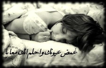 بالصور صور مكتوب عليها تصبح على خير , تمني الخير للحبايب قبل النوم 2566 2