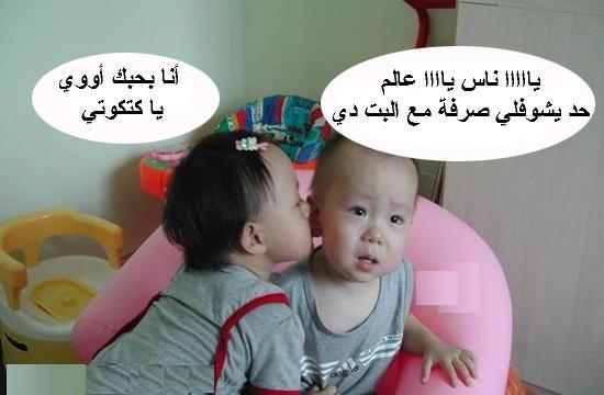 بالصور صور كلمات اطفال , تعالوا نتفرج علي مواليد بكلمات حلوة 1101 2