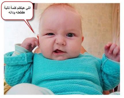 بالصور صور كلمات اطفال , تعالوا نتفرج علي مواليد بكلمات حلوة 1101 5