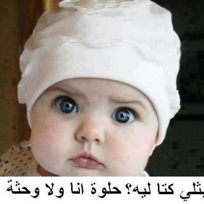 بالصور صور كلمات اطفال , تعالوا نتفرج علي مواليد بكلمات حلوة 1101