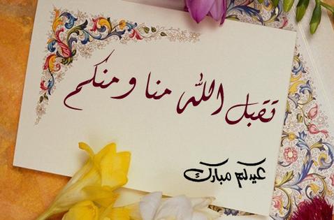صوره صور تهاني العيد , تعالوا كلنا نهنئ بعض بالمناسبات السعيدة