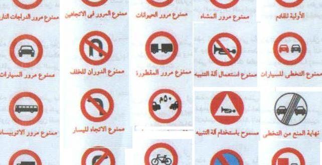صوره صور اشارات المرور , اعرف علامات طريقك تضمن سلامتك