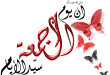 بالصور صور ليوم الجمعه , يارب في هذا اليوم اجمع قلوبنا علي طاعتك 2073 1 110x75
