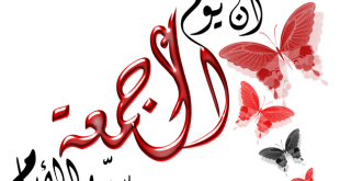 صورة صور ليوم الجمعه , يارب في هذا اليوم اجمع قلوبنا علي طاعتك