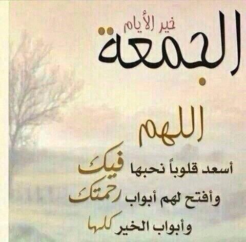 بالصور صور ليوم الجمعه , يارب في هذا اليوم اجمع قلوبنا علي طاعتك 2073 1