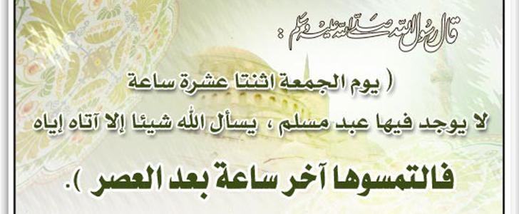بالصور صور ليوم الجمعه , يارب في هذا اليوم اجمع قلوبنا علي طاعتك 2073 2