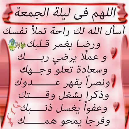 بالصور صور ليوم الجمعه , يارب في هذا اليوم اجمع قلوبنا علي طاعتك 2073 3