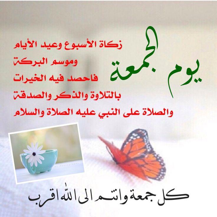 بالصور صور ليوم الجمعه , يارب في هذا اليوم اجمع قلوبنا علي طاعتك 2073 4