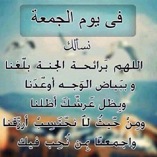 بالصور صور ليوم الجمعه , يارب في هذا اليوم اجمع قلوبنا علي طاعتك 2073 5