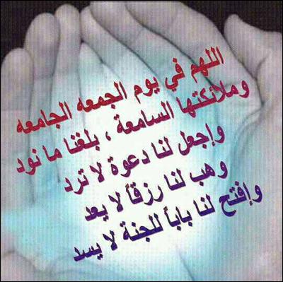 بالصور صور ليوم الجمعه , يارب في هذا اليوم اجمع قلوبنا علي طاعتك 2073 6