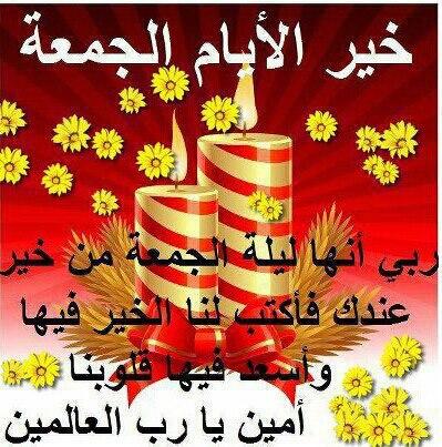 بالصور صور ليوم الجمعه , يارب في هذا اليوم اجمع قلوبنا علي طاعتك 2073 7