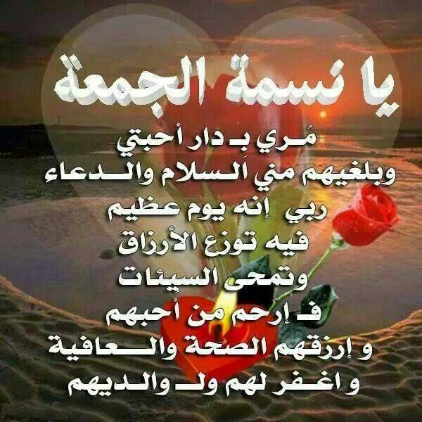 صور صور ليوم الجمعه , يارب في هذا اليوم اجمع قلوبنا علي طاعتك