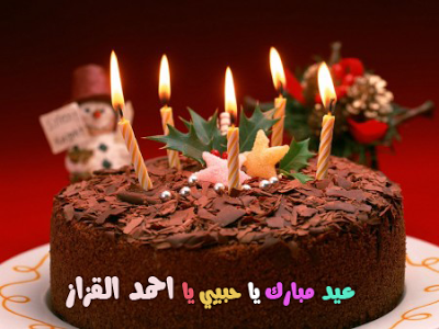 صورة صور عيد ميلاد احمد , يوم ميلادك يوم سعيد و هنعمل ظيطة و هوليلة