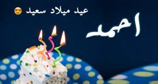 بالصور صور عيد ميلاد احمد , يوم ميلادك يوم سعيد و هنعمل ظيطة و هوليلة 2081 4