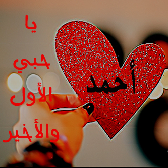 بالصور صور عيد ميلاد احمد , يوم ميلادك يوم سعيد و هنعمل ظيطة و هوليلة 2081 5