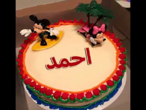 بالصور صور عيد ميلاد احمد , يوم ميلادك يوم سعيد و هنعمل ظيطة و هوليلة 2081