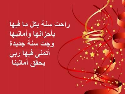 بالصور صور عيد راس السنه , كل عام و احنه بهنه و سرو و سعادة 2090 5