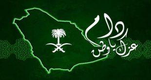 صور لليوم الوطني , السعودية
