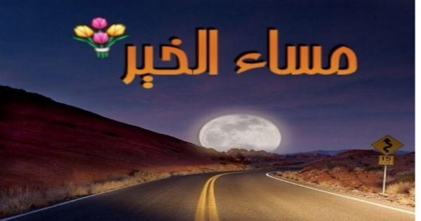 صور صور عن المساء , مسي علي الحبايب بعطر الورد