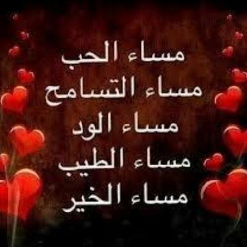 بالصور صور عن المساء , مسي علي الحبايب بعطر الورد 2106 2