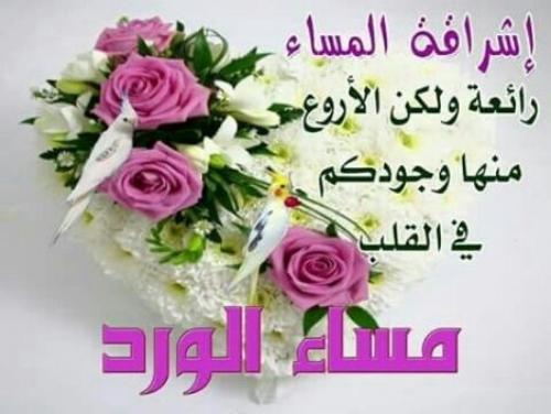 بالصور صور عن المساء , مسي علي الحبايب بعطر الورد 2106 3