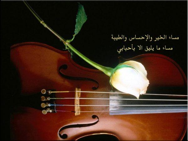 بالصور صور عن المساء , مسي علي الحبايب بعطر الورد 2106 4