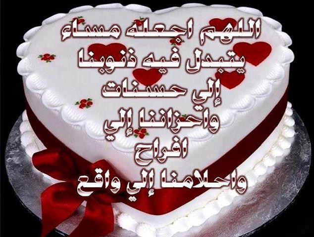بالصور صور عن المساء , مسي علي الحبايب بعطر الورد 2106 5