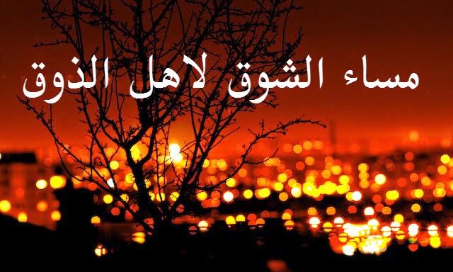 بالصور صور عن المساء , مسي علي الحبايب بعطر الورد 2106 6