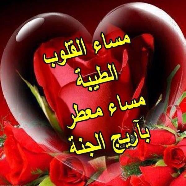 بالصور صور عن المساء , مسي علي الحبايب بعطر الورد 2106 7