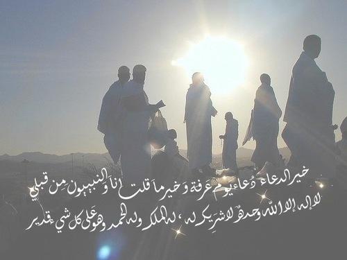 بالصور صور عن يوم عرفه , اليوم المبارك الي بيجتمع فية ملايين المسلمين 2112 2