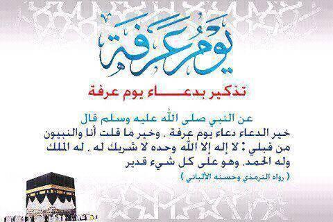 صورة صور عن يوم عرفه , اليوم المبارك الي بيجتمع فية ملايين المسلمين