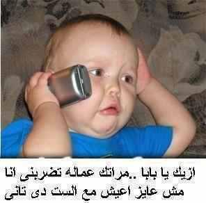 بالصور صور اطفال مضحكه , فرح قلب طفلك و خلية يضحك و يكركر 2347 6