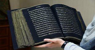 صورة صور قران كريم , يارب تنور قلوبنا و عقولنا بكتابك الكريم