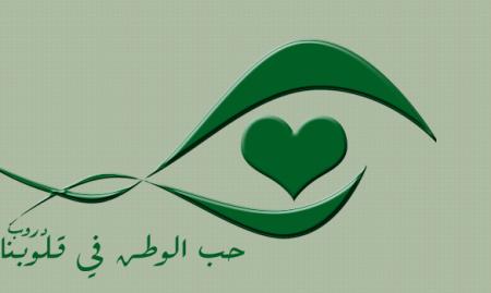 بالصور صور عن الوطن , روحي ودمي فداك يا وطني الغالي 2349