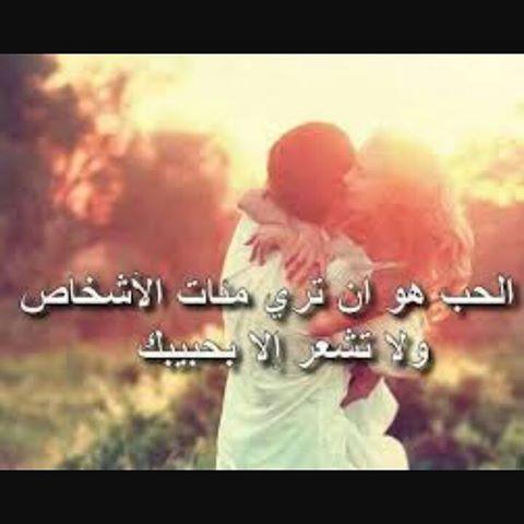 بالصور صور كلام رومانسي , الحب الحقيقي يكون من القلب ليصل الي القلب 2351 1
