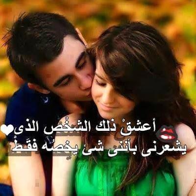 صورة صور كلام رومانسي , الحب الحقيقي يكون من القلب ليصل الي القلب