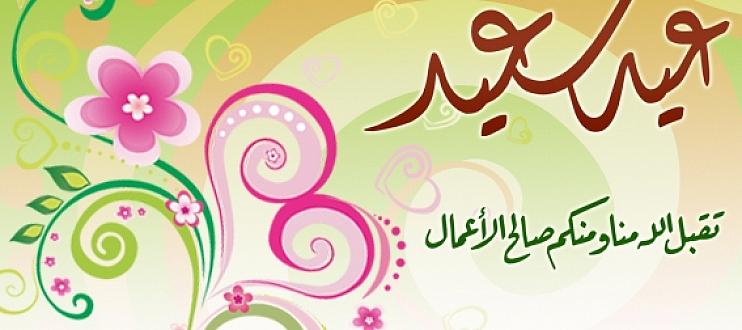 صورة صور عيد الفطر , ارسل التهاني والامنيات الحلوة للاحباب