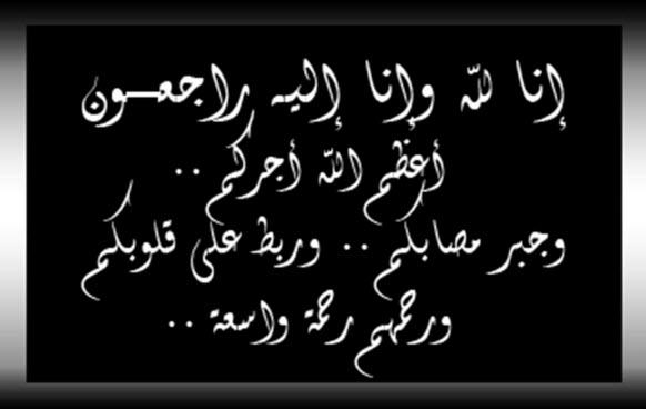 بالصور صور انا لله وانا اليه راجعون , واسي اهل الميت و قدم لهم التعزية 2405 7