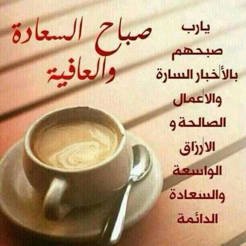 بالصور صور مكتوب عليها صباح الخير , ارسلي تحية تصبحي بها علي حبيبك 2419 4