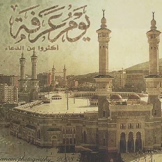 بالصور صور يوم عرفه , يارب يكون لنا نصيب الوقف مع حجاجك علي جبل عرفات 2422 1