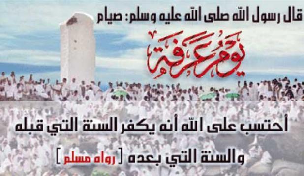 بالصور صور يوم عرفه , يارب يكون لنا نصيب الوقف مع حجاجك علي جبل عرفات 2422 5