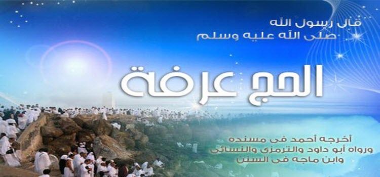 صوره صور يوم عرفه , يارب يكون لنا نصيب الوقف مع حجاجك علي جبل عرفات