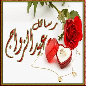 بالصور صور عن عيد الزواج , حبيبي كل عام واحنا ديما في سعادة و حب 2430 1