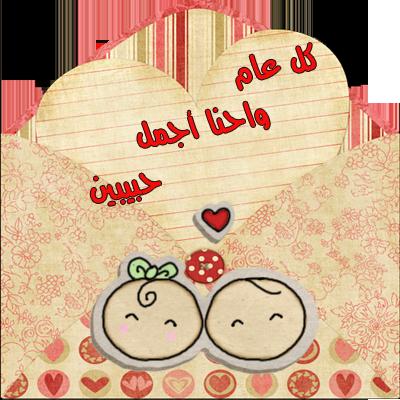 بالصور صور عن عيد الزواج , حبيبي كل عام واحنا ديما في سعادة و حب 2430