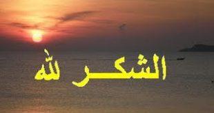 صور صور شكر لله , احمد ربك في كل اوقاتك حمدا كثيرا