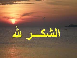صوره صور شكر لله , احمد ربك في كل اوقاتك حمدا كثيرا