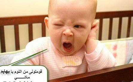 بالصور صور اطفال مضحكين , ياحلوتهم في شقاوتهم و حركتهم وخفة دمهم 2447 7