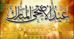 صور بمناسبة عيد الاضحى , اروع التهاني القلبية للامة الاسلامية